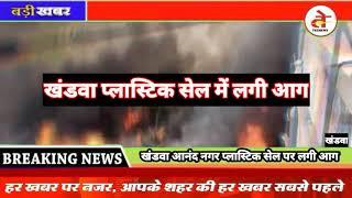 khandwa : कैसे लगी प्लास्टिक मार्केट में आग, हादसा या साजिश, लाखों का सामान जलकर राख