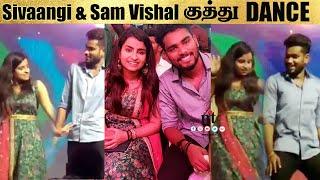 ????VIDEO:  Sivaangi & Sam Vishal செம குத்து dance at event | Sam Vishal Singing Ennadi Maayavi Nee
