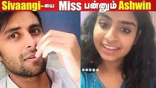 ????VIDEO: Sivaangi-யை Miss பண்ணும் Ashwin | ????Will You Miss Me ? | Cooku with Comali Finale