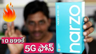 Realme narzo 30 Pro 5G Unboxing & Overview | How to own this 5G phone for just Rs.10,899
