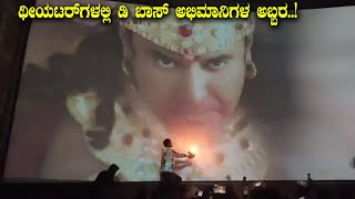 Robert Movie Craze at Theaters | Fans Celebrating | Robert Review