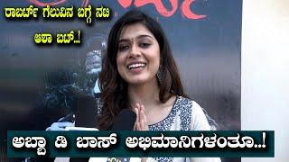 Robert Actress Asha Bhat first reaction on Roberrt Success | Challenging Star Darshan | Robert