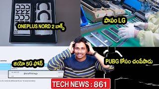 Tech News in Telugu 861:Samsung F02,f12,Samsung S20FE 5g,PUBG,Realme,oneplus nord 2,jio 5g phone,lg