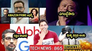Tech News in Telugu 865:Amazon Prime cash back,oppo own processor,sundar pichai,oneplus nord 2,pubg