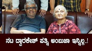 ನಟ ದ್ವಾರಕೀಶ್ ಪತ್ನಿ ವಿಧಿವಶ | Dwarakesh wife Ambuja no more