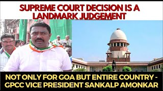 Supreme Court decision is a landmark judgement not only for Goa but entire country - Sankalp Amonkar