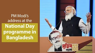 PM Modi's address at Golden Jubilee celebrations of Bangladesh's independence in Bangladesh | PMO