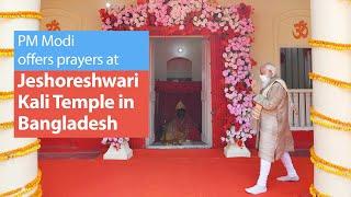 PM Modi offers prayers at Jeshoreshwari Kali Temple in Bangladesh | PMO