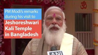 PM Modi's remarks during his visit to Jeshoreshwari Kali Temple in Bangladesh | PMO