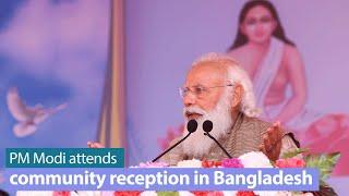 PM Modi attends community reception in Orakandi, Bangladesh