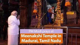 PM Modi prays at Meenakshi Temple in Madurai, Tamil Nadu | PMO