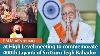 PM Modi's remarks at High Level meeting to commemorate 400th Jayanti of Sri Guru Tegh Bahadur   PMO