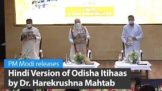 PM Modi releases Hindi Version of Odisha Itihaas by Dr. Harekrushna Mahtab | PMO