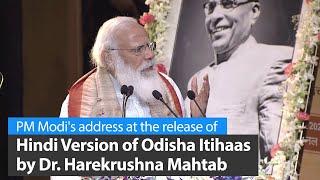 PM Modi's address at the release of Hindi Version of Odisha Itihaas by Dr. Harekrushna Mahtab | PMO