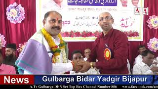 Karnataka Urdu Academy Ki Janib Se Gulbarga Me Urdu Adabi Saqafati Competitions Ka ineqaad