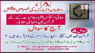 ATv Quran-E- Majeed Inami Muqabela Sawal No 4