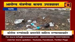 पारनेर - आरोग्य यंत्रणेचा कचरा उघड्यावर, शासकीय ग्रामीण रुग्णालयाबाहेर कचरा