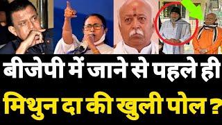 BJP में जाने से पहले ही मिथुन दा & RSS की पोल खुल गई ?Hokamdev.