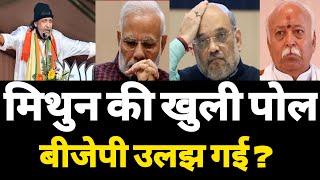BJP में आते ही मिथुन की खुल गई पोल ? Bengal Election 2021   Hokamdev.