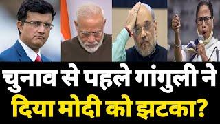 Bengal Election: गांगुली ने दिया मोदी को झटका ? BJP में पसरा मातम   Hokamdev.