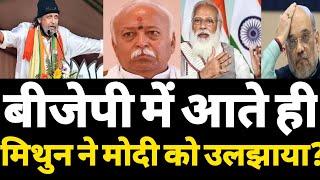 BJP में आते मिथुन ने मोदी को उलझाया ? Bengal Election 2021   Hokamdev.