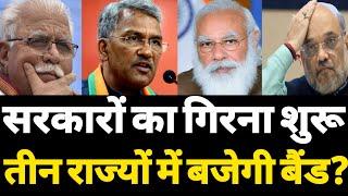 BJP की राज्य सरकारें गिरना शुरू,बगावत से मचा हड़कंप ? Uttrakhand Bjp | Hariyana Bjp | Hokamdev.