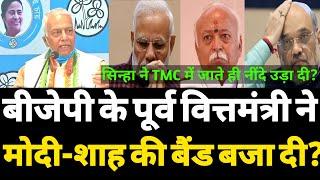 BJP के पूर्व वित्तमंत्री ने खोली मोदी की पोल ? मचा हड़कंप ! Yashwant Sinha Tmc Join | Hokamdev.