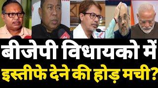 BJP विधायको में इस्तीफ़ा देने की मची होड़ ? मोदी-शाह की उड़ी नींदे   Asam Election 2021  Hokamdev.