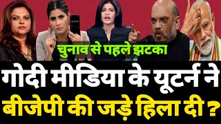 चुनावों से पहले गोदी मीडिया का यू टर्न ? BJP की जड़े हिली ! Bengal Opinion Poll 2021   Hokamdev