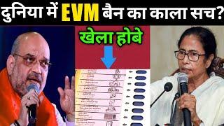 Bengal Election- दुनियाभर में EVM बैन होने का काला सच ? Hokamdev.