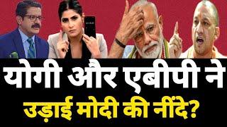 योगी और ABP न्यूज़ ने उड़ाई मोदी की नींदे ? Hokamdev