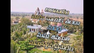 అంతారం వాసు నాయక్ తండా నుండి మహా శివరాత్రి మహోత్సవ ప్రసారం //Janavahini Tv Live // Janavahini Tv