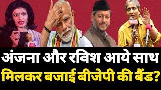 अंजना & रविश ने एक साथ मिलकर बजाई BJP की बैंड ? Hokamdev.