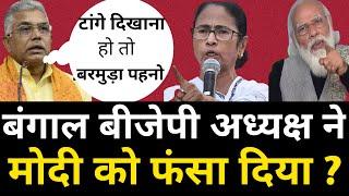 बंगाल BJP अध्यक्ष ने मोदी को फंसा दिया ? पार्टी की खुली पोल ! Hokamdev .