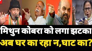 मिथुन को BJP ने दिया झटका ?कोबरा घर का रहा न घाट का !Bengal Election 2021  Hokamdev.