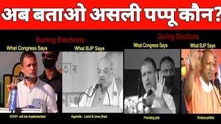 Who Is Pappu In Indian Politics ? Hokamdev.
