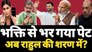 ABP का भक्ति से भर गया पेट,अब राहुल की शरण में ? Hokamdev.