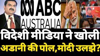 ऑस्ट्रेलिया मीडिया ने अडानी को लेकर बड़ा खुलासा किया ? Hokamdev.