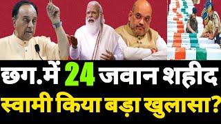EVM चोरी में स्वामी ने बिगाड़ा BJP का खेल ? Hokamdev