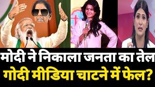 मोदी चुनाव में मस्त,इधर जनता का भट्टा बैठ गया ? Hokamdev.