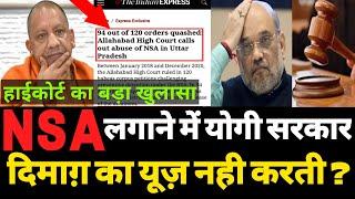 Breaking News : Yogi Sarkar Exposed by High Court ?  Hokamdev.