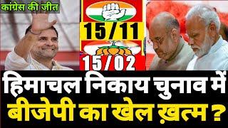 हिमाचल के चुनावों में BJP का खेल ख़त्म,कांग्रेस ने बाजी मारी ?  Hokamdev.
