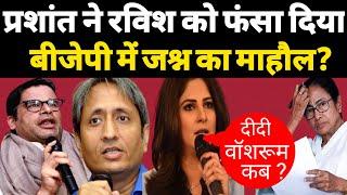प्रशांत किशोर ने रविश को फंसा दिया ? BJP में जश्न ! Hokamdev.