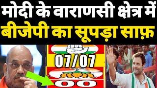वाराणसी के छात्र संघ चुनावों में BJP का सूपड़ा साफ़ ?Hokamdev.