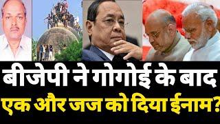 गोगोई के बाद एक और जज को मिला ईनाम ? BJP की खुली पोल ! Hokamdev.