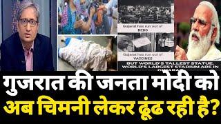 Gujrat Model Exposed ? Ravish Kumar | Hokamdev.