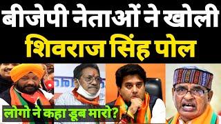 BJP नेताओ ने खोली शिवराज सिंह पोल ? लोगो ने कहा डूब मरो ! Hokamdev.