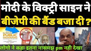 मोदी के विक्ट्री साइन ने BJP की बैंड बजा दी। लोग बोलो इतना नासमझ PM नही देखा ?Hokamdev.