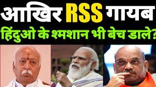 आखिर RSS हुआ गायब ? हिंदुओ के श्मशान भी बेच डाले ?Hokamdev.