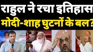 राहुल गांधी ने रचा इतिहास,मोदी-शाह आये घुटनों के बल ? Hokamdev